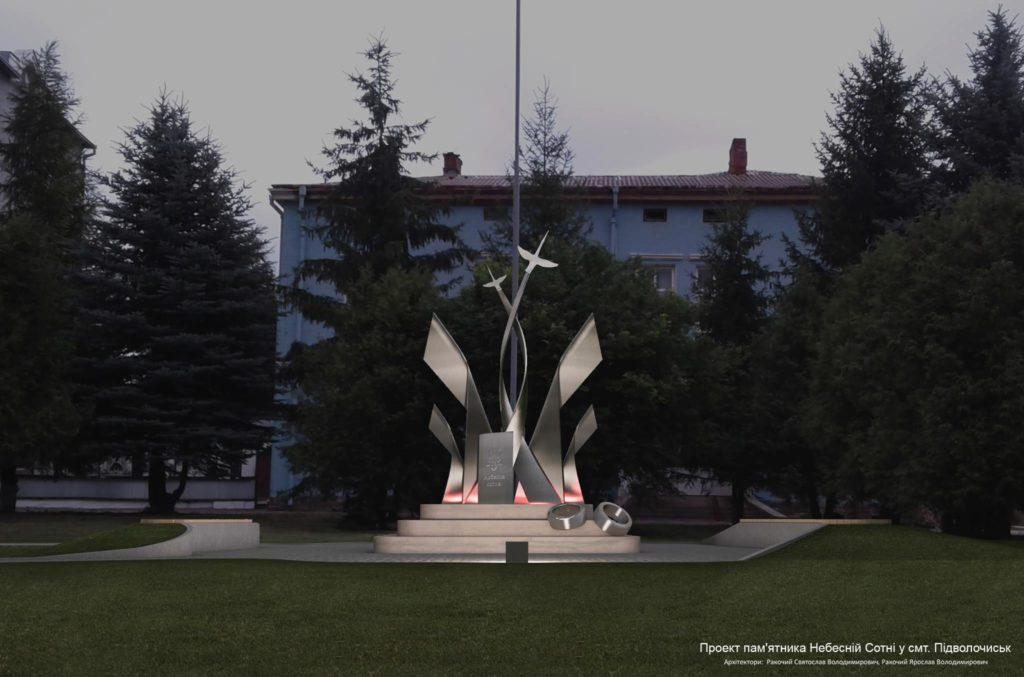 У Підволочиську хочуть встановити новий пам'ятник Героям Небесної Сотні