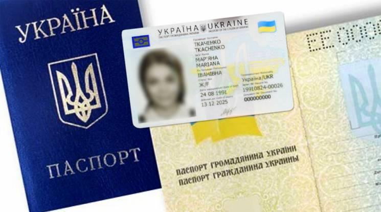 «Книжечок» більше не буде: Чому українцям треба йти за ID-паспортом