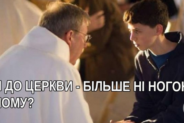 Молодий хлопець підійшов до священика і сказав: Я до церкви – більше ні ногою! Священик запитав: Чому? На що той пояснив…