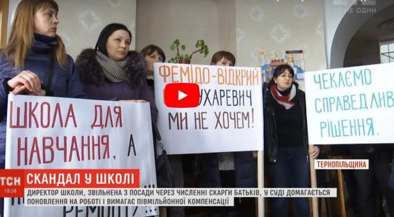 Затяжний конфлікт у школі Почаєва: звільнена директорка хоче відсудити півмільйона гривень (ВІДЕО)