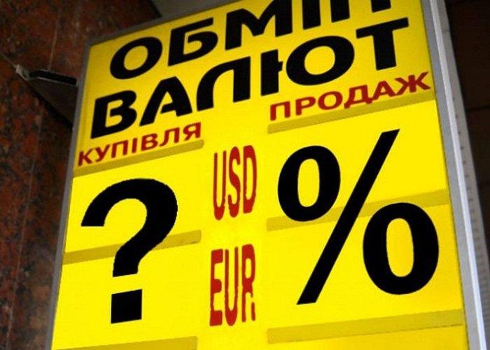 Курс долара: що буде з валютою перед виборами