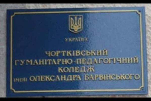 В навчальному закладі на Тернопільщині «нахімічіли» майже на 700 тисяч гривень