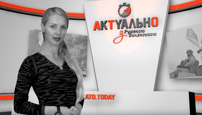 Анонс програми «Актуально з Руженою Волянською»