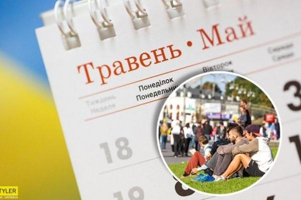 Вихідні у травні: скільки відпочиватимуть українці