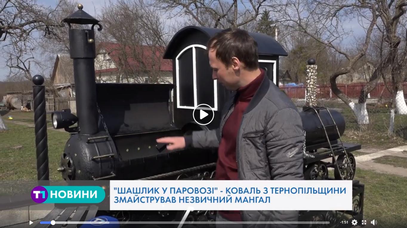 Відомий коваль змайстрував незвичний мангал у формі паровоза (Відео)