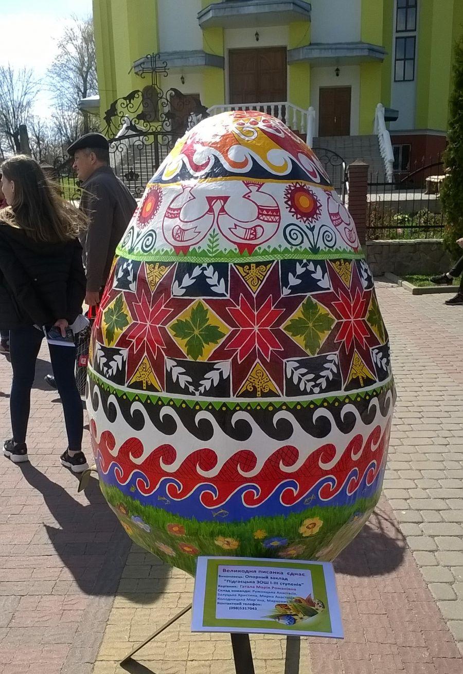 У Підйгайцях відбувся конкурс на найкращу велетенську писанку (Фото)