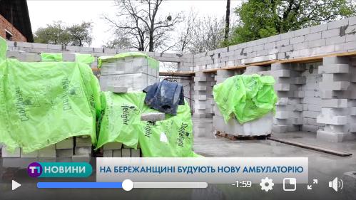 На Бережанщині будують нову амбулаторію (Відео)