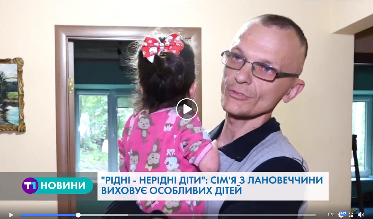 Сім'я на Тернопільщині виховує дев'ятеро особливих дітей