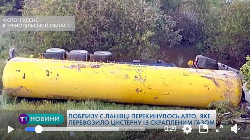 На Борщівщині перекинулась вантажівка, що перевозила цистерну з газом