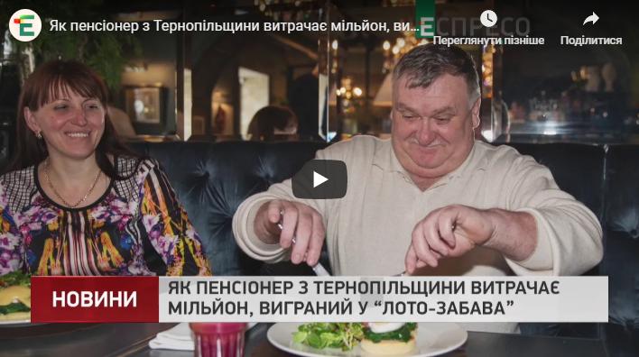 Пенсіонер з Тернопільщини виграв мільйон і вже знає на що його витратить (Відео)