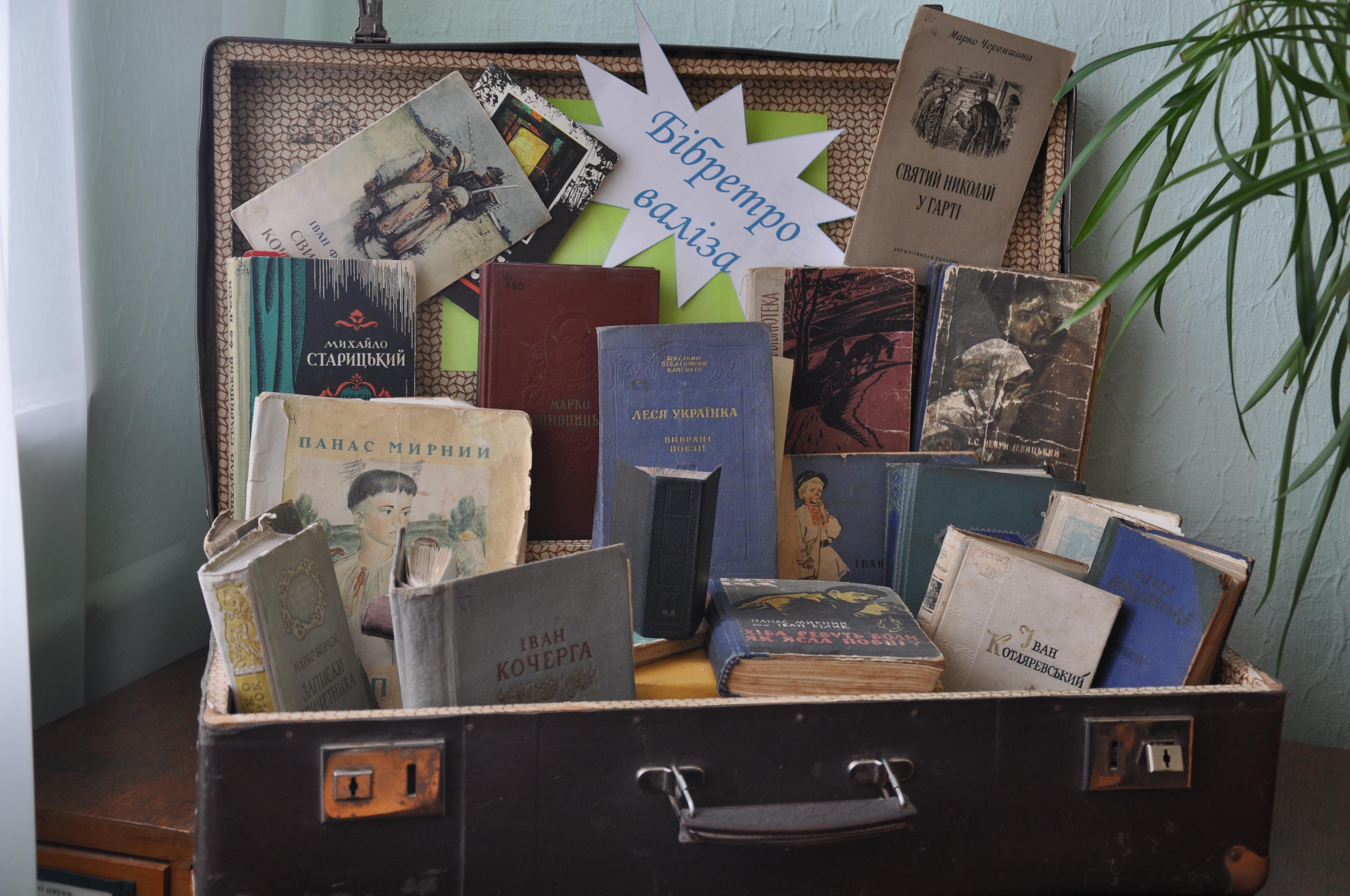 Як армійська валіза стала прихистком для книг