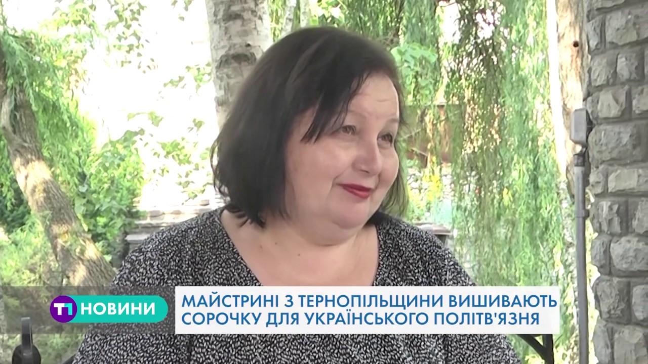Унікальну борщівську вишиванку для відомого політв'язня вишили майстрині на Тернопільщині