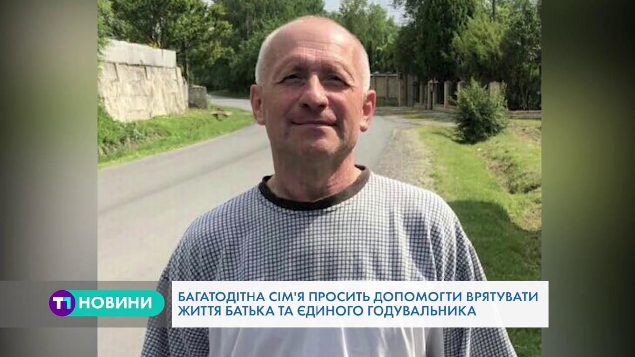 У батька дев'яти дітей з Тернопільщини виявили рак. Рідні просять допомоги небайдужих