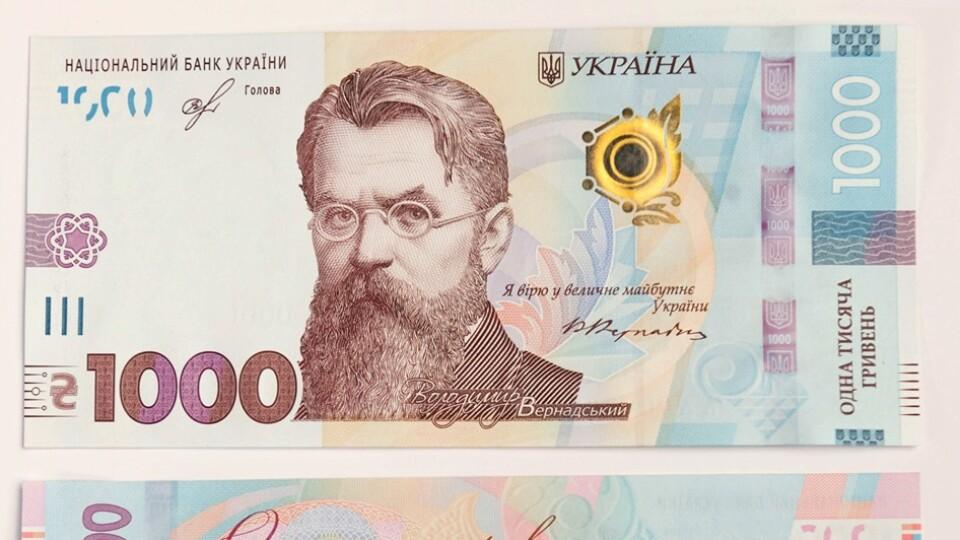 В Україні вводять купюру 1000 гривень. Як вона виглядає