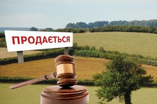 В Бучачі оголосили продаж землі