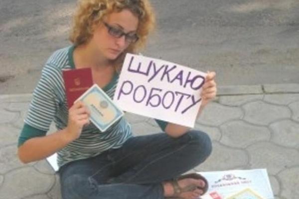 90% безробітних — з дипломом: на кого навчатися українцям?