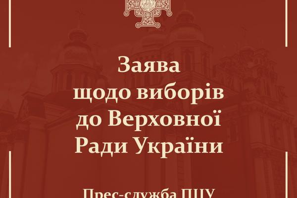 Заява щодо виборів до Верховної Ради України