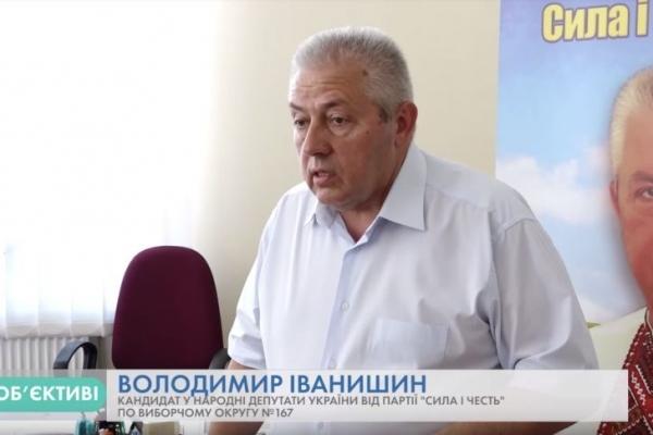 Володимир Іванишин: Вдосконалимо соціальну політику, щоб захистити інтереси громадян