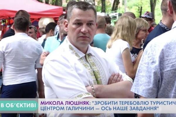 Микола Люшняк: Зробити Теребовлю туристичним центром Галичини – ось наше завдання
