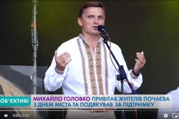 Михайло Головко привітав жителів Почаєва з Днем міста та подякував за підтримку