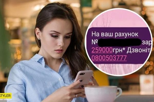 Шахраї придумали новий спосіб обману українців: обіцяють шалені гроші