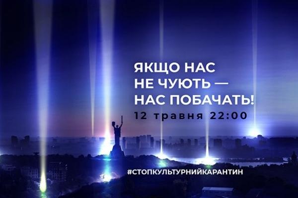Українські зірки візьмуть участь в акції #стопкультурнийкарантин