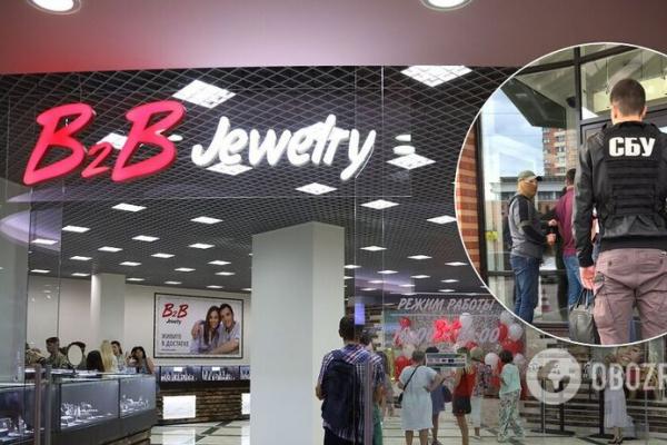 СБУ заблокувала B2B Jewelry: за 250 000 000 доларів вкладників організатори купили острів із будинками і 18 позашляховиків