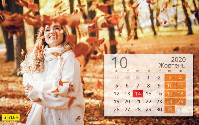 Свята і вихідні дні в жовтні 2020: повний список