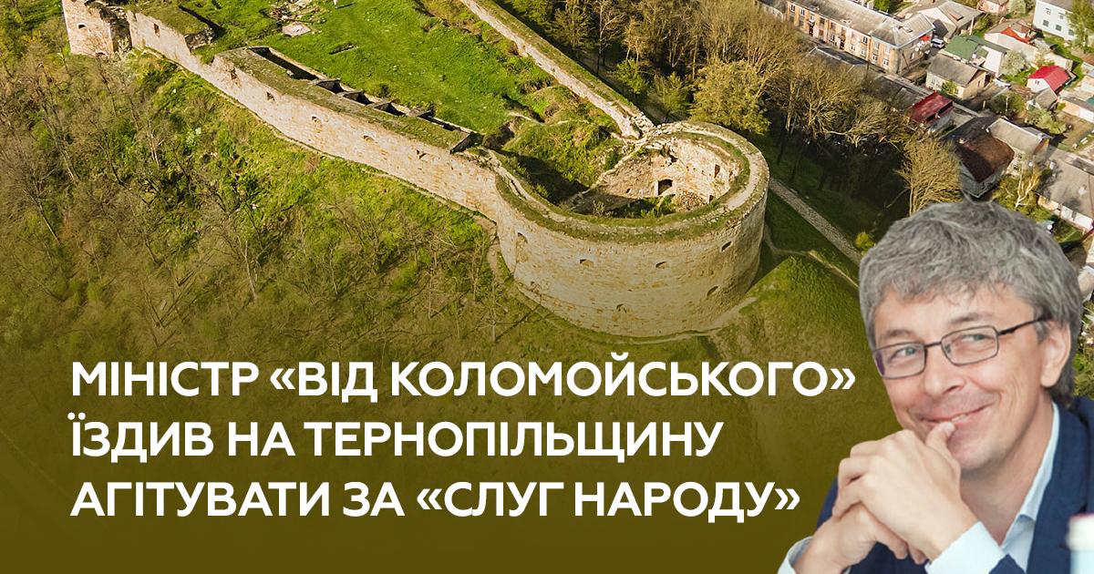 Як міністр «від Коломойського» їздив до Теребовлі агітувати за «Слуг народу»