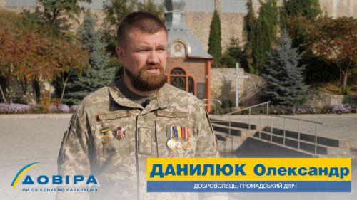 Олександр Данилюк: «Перемога України, майбутнє громади залежить тільки від кожного з нас» (Відео)